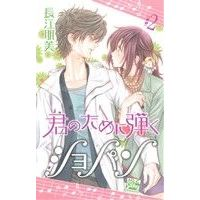 Manga Kimi no Tame ni Hiku Chopin vol.2 (君のために弾くショパン(2))  / Nagae Tomomi