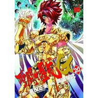 Manga Complete Set Saint Seiya: Episode.G & Knights of the Zodiac (Saint Seiya) (20) (聖闘士星矢EPISODE.G 全20巻セット)  / Okada Megumu
