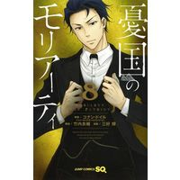 Manga Set Moriarty the Patriot (Yuukoku no Moriarty) (8) (未完)憂国のモリアーティ 1~8巻セット)  / Miyoshi Hikaru