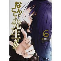 1 Manga  Comics why the hell are you here teacher Vol