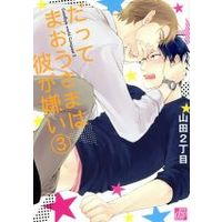 Manga Set Goodbye world Conquest (Datte Maou-sama wa Kare ga Kirai) (3) (だってまおうさまは彼が嫌い(3))  / 山田2丁目