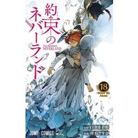 Manga The Promised Neverland (Yakusoku no Neverland) vol.18 (約束のネバーランド(18))  / Demizu Posuka