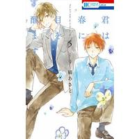 Manga Set You will wake up in the spring (Kimi wa Haru ni Me wo Samasu) (5) (★未完)君は春に目を醒ます 1~5巻セット)  / 縞あさと