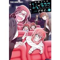 Manga Set I love cinema, I am lonely. (Kine-san no Hitori de Kinema) (7) (★未完)木根さんの1人でキネマ 1~7巻セット)  / Asai