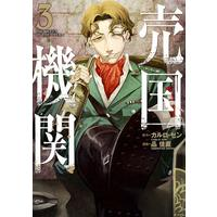 Manga The Queen of the Opera (Baikoku Kikan) vol.3 (売国機関 3 (BUNCH COMICS))  / Carlo Zen & Shina Yoshinao