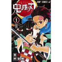 Manga Demon Slayer vol.1 (鬼滅の刃(1))  / Gotouge Koyoharu