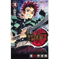 Manga Demon Slayer vol.10 (鬼滅の刃(10))  / Gotouge Koyoharu