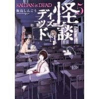 Manga Set Kaidan Is Dead (5) (怪談イズデッド(5))  / Iijima Shingou