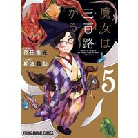 Manga Set The Life of the Witch Who Remains Single for About 300 Years! (5) (★未完)魔女は三百路から 1~5巻セット)  / Matsumoto Kyuujo