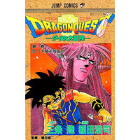 Manga Dragon Quest: Dai no Daibouken & Dragon Quest vol.34 (ドラゴンクエスト ダイの大冒険(34))  / Inada Koji