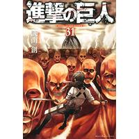 Manga Attack on Titan (Shingeki no Kyojin) vol.31 (進撃の巨人(31) (講談社コミックス))  / Isayama Hajime