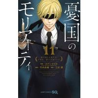 Manga Set Moriarty the Patriot (Yuukoku no Moriarty) (11) (★未完)憂国のモリアーティ 1~11巻セット)  / Miyoshi Hikaru
