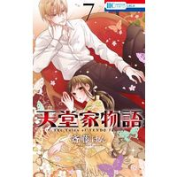 Manga Set The Tales of TENDO family (Tendou-ke Monogatari) (7) (★未完)天堂家物語 1~7巻セット)  / Saitou Ken