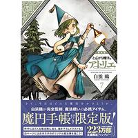 Special Edition Manga with Bonus Atelier of Witch Hat (Tongari Boushi no Atelier) vol.7 (とんがり帽子のアトリエ(7)限定版 (講談社キャラクターズA))  / Shirahama Kamome