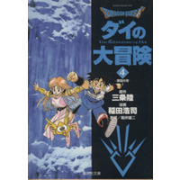 Manga Dragon Quest: Dai no Daibouken vol.4 (DRAGON QUEST ダイの大冒険(文庫版)(4))  / Inada Koji