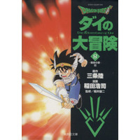 Manga Dragon Quest: Dai no Daibouken vol.8 (DRAGON QUEST ダイの大冒険(文庫版)(8))  / Inada Koji