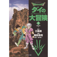 Manga Dragon Quest: Dai no Daibouken vol.7 (DRAGON QUEST ダイの大冒険(文庫版)(7))  / Inada Koji