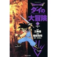 Manga Dragon Quest: Dai no Daibouken vol.13 (DRAGON QUEST ダイの大冒険(文庫版)(13))  / Inada Koji