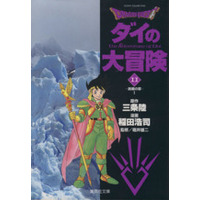 Manga Dragon Quest: Dai no Daibouken vol.11 (DRAGON QUEST ダイの大冒険(文庫版)(11))  / Inada Koji