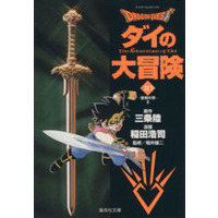 Manga Dragon Quest: Dai no Daibouken vol.10 (DRAGON QUEST ダイの大冒険(文庫版)(10))  / Inada Koji