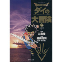 Manga Dragon Quest: Dai no Daibouken vol.19 (DRAGON QUEST ダイの大冒険(文庫版)(19))  / Inada Koji