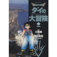 Manga Dragon Quest: Dai no Daibouken vol.22 (DRAGON QUEST ダイの大冒険(文庫版)(22))  / Inada Koji