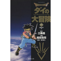 Manga Dragon Quest: Dai no Daibouken vol.21 (DRAGON QUEST ダイの大冒険(文庫版)(21))  / Inada Koji