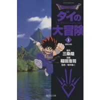 Manga Dragon Quest: Dai no Daibouken vol.1 (DRAGON QUEST ダイの大冒険(文庫版)(1))  / Inada Koji