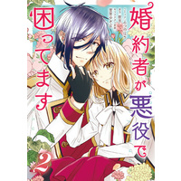 Manga Complete Set I Am Troubled That My Fiance Is A Villain (2) (婚約者が悪役で困ってます 全2巻セット)  / みつのはち