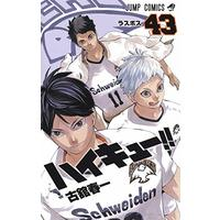 Manga Haikyuu!! vol.43 with bonus bookmarker / Furudate Haruichi