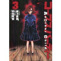 Manga Complete Set Corpse Party: Another Child (3) (コープスパーティー Another Child 全3巻セット)  / Ogata Shunsuke