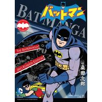 Manga Bat-Manga! (Batman) (バットマン)  / Kuwata Jirou