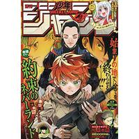 Magazine The Promised Neverland (Yakusoku no Neverland) (週刊少年ジャンプ(17) 2020年 4/6 号 [雑誌])