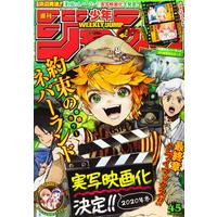 Magazine The Promised Neverland (Yakusoku no Neverland) (週刊少年ジャンプ(45) 2019年 10/21 号 [雑誌])