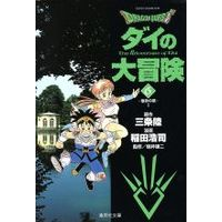 Manga Dragon Quest: Dai no Daibouken vol.6 (DRAGON QUEST ダイの大冒険(文庫版)(6))  / Inada Koji