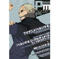 Magazine Persona 4: The Ultimate in Mayonaka Arena (ペルソナマガジン #05 2012年4月号)