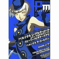 Magazine Persona 4: The Ultimate in Mayonaka Arena (ペルソナマガジン #10 2012年9月号)