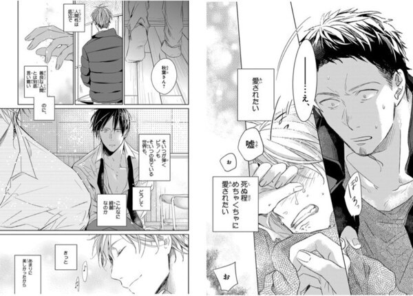 Bl Manga Artist Try Kizu Natsuki Sensei S Titles A Special Number For The Best Recommended Bl Manga By Artist Vol 1