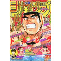 Magazine Captain Tsubasa: World Youth-hen (週刊少年ジャンプ 1996年7月22日号 No.32)