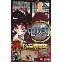 Special Edition Manga Demon Slayer vol.20 with Bonus Postcards