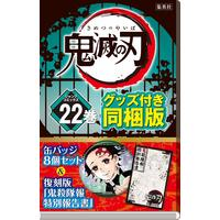 Special Edition Manga Demon Slayer vol.22 with Bonus Badge set