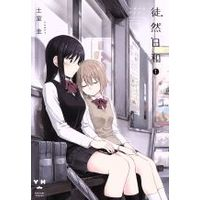 Manga Wonderful Days (Tsurezurebiyori) vol.1 (徒然日和(1))  / Hamuro Kei