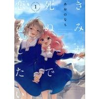Manga My wish is to fall in love until you die. (Kimi ga Shinu made Koi wo Shitai) vol.1 (きみが死ぬまで恋をしたい(1))  / Aono Nachi