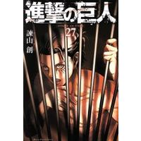 Manga Attack on Titan (Shingeki no Kyojin) vol.27 (進撃の巨人(27))  / Isayama Hajime