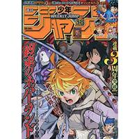 Magazine The Promised Neverland (Yakusoku no Neverland) (週刊少年ジャンプ(38) 2019年 9/2 号 [雑誌])