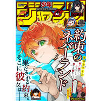 Magazine The Promised Neverland (Yakusoku no Neverland) (週刊少年ジャンプ(26) 2020年 6/15 号 [雑誌])