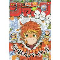 Magazine The Promised Neverland (Yakusoku no Neverland) (週刊少年ジャンプ(52) 2018年 12/10 号 [雑誌])