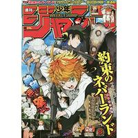 Magazine The Promised Neverland (Yakusoku no Neverland) (週刊少年ジャンプ(8) 2019年 2/4 号 [雑誌])