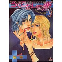 Manga Complete Set Worthless Love (Rokudenashi no Koi) (3) (セット)ろくでなしの恋 全3巻)  / 祐也