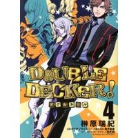 Manga Set Double Decker! Doug & Kirill (4) (DOUBLE DECKER! ダグ&キリル(4))  / サンライズ & Suzuki Tomohiro & 榊原瑞紀 & Katsura Masakazu